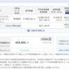 <2019年2月4日>2月分の楽天カード決済が無事行われて25,000円分の楽天VTIが約定されたぜ。ついでに楽天VTIのトータルリターン公開するぜ