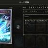 【シャドバ】リバース・オブ・グローリー アディショナルカード実装間近!リバースして欲しい人気カードは?(ドラゴン編)