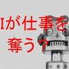 【AIを知る②】AI(人工知能)は人間の仕事を奪うのか?