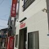 函館でB級グルメの食べ歩きしてきました。