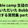 bubble camp 生徒の方々からいただいた Bubble に関する質問集 part.3