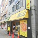 【テイクアウト】 豚山 町田店 | 汁なし小ラーメン 汁なし味噌小ラーメン 【ギフト】