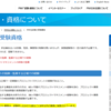 PMP試験対策ブログ PMP試験申し込み プロジェクト経験時間の留意点