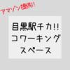 無料のコワーキングスペースあり!?目黒にAWS Loft Tokyoが2018年10月1日オープン!