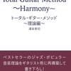 【ギタリスト必見】マスト音楽理論7選!その1