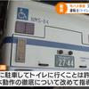 名古屋市交通局事故!「神宮東門行」市バスが乗用車に衝突事故