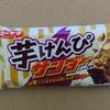 【お菓子】ブラックサンダー × 芋けんぴ = イモーシャル