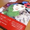 現代の美しい女性を描く画家・中原亜梨沙さんの画集と、最近のこと