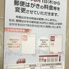 6月からはがき代は62円にゆうメールや定形外郵便は最大150円値上げ!