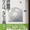 橋本努「経済倫理 あなたは、なに主義?」(講談社選書メチエ)