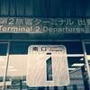 成田発ドバイ行き、チェックイン完了