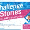 東京海上日動Challenge Stories 1週目