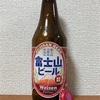 山梨 富士桜高原麦酒 富士山ビール Weizen