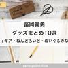 冨岡義勇グッズまとめ10選 | フィギア・ねんどろいど・ぬいぐるみなど