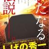 イニシャルDの作者が自動車マンガ新連載開始 いつからどんなストーリー?