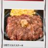 肉     いきなりステーキ💕