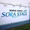 飛行機好きにもファミリーにも。鹿児島空港の航空展示室・SORA STAGEが楽しい!