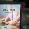 カフェの看板と音読みのコト 金曜日