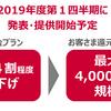 ドコモ最大4割値下げ4,000億円お客様還元!これは嬉しいニュース。