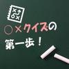 簡単!親子で遊べるクイズアプリの作り方【○×クイズ-その1】