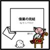 """モリノサカナ """"ボクへの手紙"""" #278 偉業の完結"""