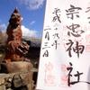 逆立ちした備前焼の狛犬さん 京都・宗忠神社