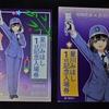 相鉄 「星川みほし 1st記念入場券セット」を購入しました