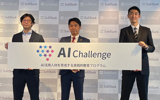 SoftBank Corp. Unveils Program to Help Students Develop AI Literacy and Skills