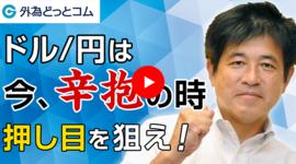 【FXセミナー】ドル/円は今、辛抱の時!押し目を狙え!「今井 雅人氏」 2021/8/4