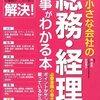 【平成26年】一番わかりやすい年末調整書類の書き方 〜扶養控除等申告書〜