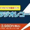 【50%オフ】ネットラジオレコーダー6