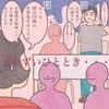 30代女子が台湾の語学学校に通ってみたマンガ (3) :最初のクラスで自己紹介