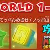 ワールド1-3攻略  グリーンスターX3  ハンコの場所  【スーパーマリオ3Dワールド+フューリーワールド】