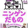 単行本「ねほりんぱほりん ニンゲンだもの」が11月30日(木)発売