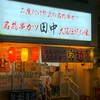 串カツ田中は、子ども連れでも楽しめる居酒屋だった!