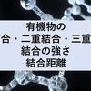 有機物の単結合・二重結合・三重結合と結合の強さ・結合距離