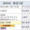 トライアスリートのお小遣い稼ぎ IPO編