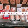 福岡の人気明太子10種どれが1番うまいか食べ比べてみた!