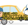 免許証・車検、新型コロナウイルス感染拡大で延長可能、手続きや注意点!