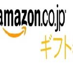 アマゾンアソシエイト紹介報酬のギフト券がメールで届いた!ギフト券の有効期限と紹介料の支払サイクルについて