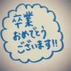 【乃木坂46】橋本奈々未ちゃんの卒業を知って。