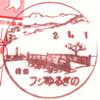 【風景印】フジゆるぎの郵便局(2020.1.1押印)