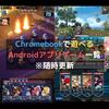 Chromebookで遊べるAndroidスマホアプリゲーム一覧※随時更新