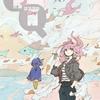 本山らの Presents 第八回 本山川小説大賞 大賞は水瀬さんの「CQ」に決定!
