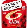 GABAチョコをストレス対策に!睡眠・沈静などリラックス効果あり