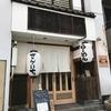 鶏めしラーメン さん-いち(福山市)