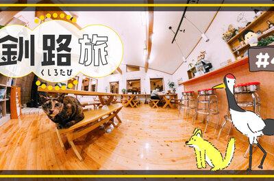 【釧路旅行記】「ペンションぽらりす」で心を癒されまくってきました!北海道と猫と星空とオーナーと [その4]