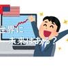 【日本に未来はない!?】海外投資について考察してみる
