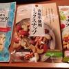 糖質オフのおやつ 100円ショップで買える糖質20g以下のおやつ3選!