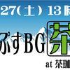 【お知らせ】なんぷすBG茶会 at 茶珈【ケーキ&パーティゲーム】